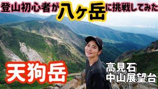 一双麻希です。 *チャンネル登録、いいね  ぜひお願いします☻* 今回行ってみたかった八ヶ岳の天狗岳に挑戦してきました! ちょうど一年前、NHK『にっぽん ...