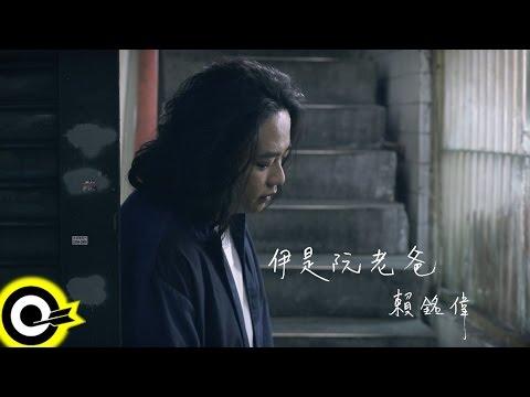 賴銘偉 Yuming Lai【伊是阮老爸 My Dad 】Official Music Video