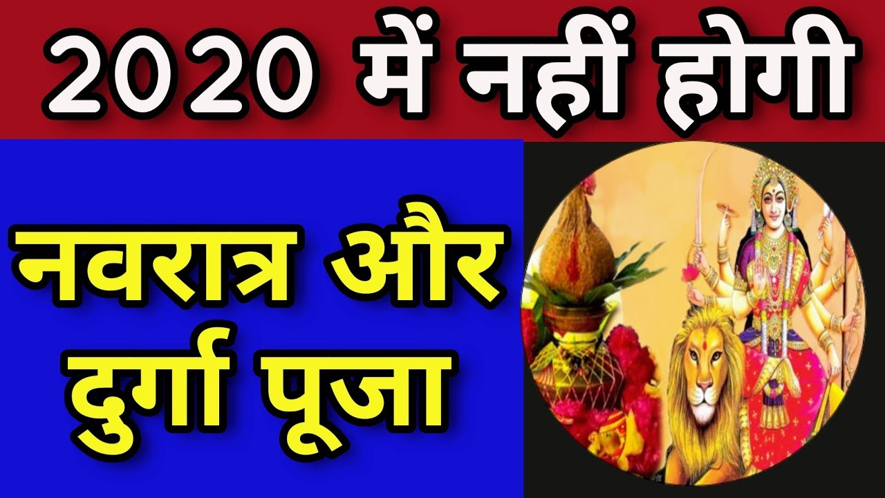 2020 में नहीं होगी नवरात्र कलश स्थापना दुर्गा सप्तशती का पाठ और दुर्गा पूजा