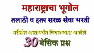 Maharashtra Geography || 30 basic MCQs