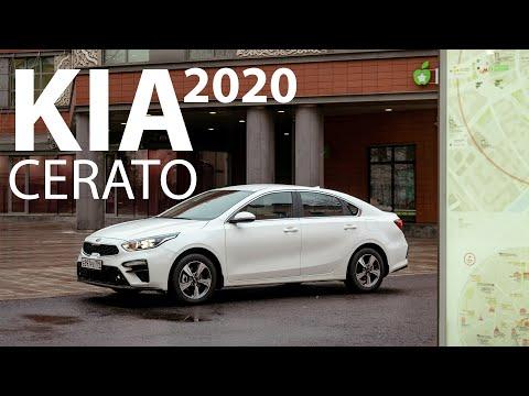 Корейская Октавия, только ДЕШЕВЛЕ? Тест-драйв Kia Cerato 2020