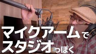 "【Blue Microphones ""Compass"" 】とびきりカッコいいマイクアーム見つけた!!"