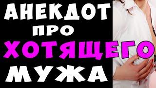 АНЕКДОТ про Неожиданный ПОДЪЕМ у Мужа и Жену Самые Смешные Свежие Анекдоты