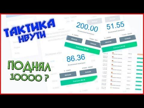 ТАКТИКА НВУТИ | ПОДНЯЛ С 50 РУБЛЕЙ 10000 РУБЛЕЙ??? | ТОПОВАЯ ТАКТИКА | NVUTI | НВУТИ
