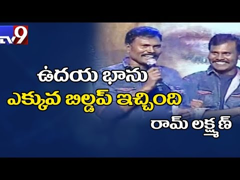 Ram Lakshman Satires On Udaya Bhanu @ Goutham Nanda Audio Launch - TV9