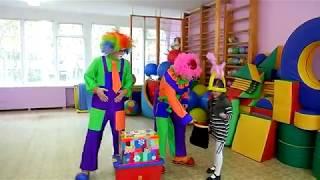 Клоунский дуэт ЯРКИЕ. Шоу-программа для детей в Минске. www.clowns.by, www.magician.by