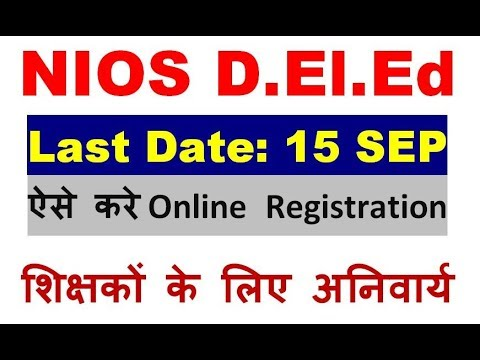 B El Ed Application Form In Up Last Date on