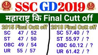 SSC GD Final cut off Maharashtra 2018