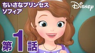 「ちいさなプリンセス ソフィア」 本編_第1話 thumbnail