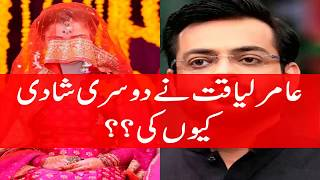 Aamir Liaqat Ki Dusri Shadi Ki Waja Samny Aa Gai | Aamir Liaqat Hussain Second Marriage Reason Video