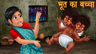 भूत का बच्चा   Haunted Baby   Hindi Horror Stories   Hindi kahaniya   Stories in Hindi   Kahaniya  