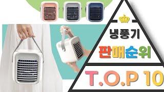 가성비 냉풍기 추천! 여름맞이 가전제품 냉풍기 판매 순…
