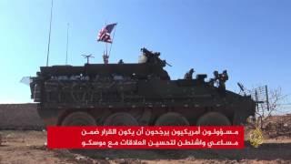 إدارة ترمب تقرر وقف برنامج تدريب وتسليح المعارضة السورية