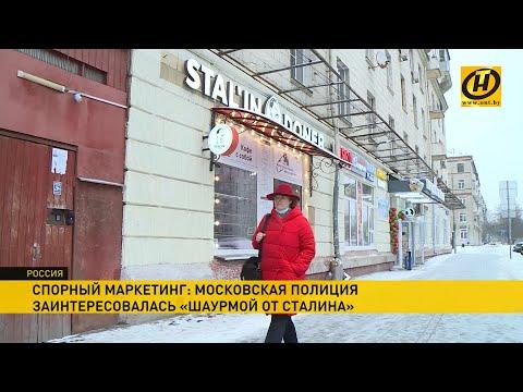 """Дань трендам или неуважение к истории? В Москве полиция заинтересовалась кафе с шаурмой """"от Сталина"""""""