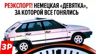 """Редкая экспортная """"девятка"""" в идеале / Лада ВАЗ-2109 реэкспорт Lada Samara Summer Time"""