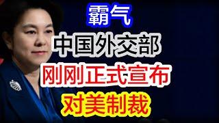 中国外交部正式宣布对美制裁!