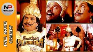 இம்சை அரசன் 23ஆம் புலிகேசி   வடிவேல் மரண காமெடி   Imsai arasan 23am pulikesi Full movie comedy.