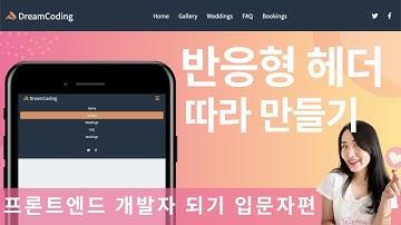 웹사이트 따라만들기, 반응형 헤더편 | 프론트엔드 개발자 입문편: HTML, CSS, Javascript