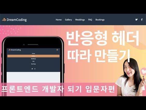 웹사이트 따라만들기, 반응형 헤더편   프론트엔드 개발자 입문편: HTML, CSS, Javascript