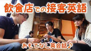 飲食店での接客英語!// Serving in English!〔#434〕 thumbnail