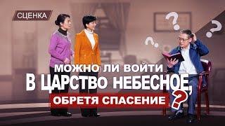 Христианские видео «Можно ли войти в Царство Небесное, обретя спасение?» Сценка 2019