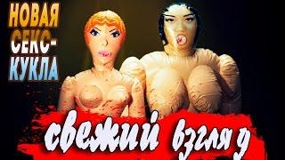 Новая Секс-Кукла.Свежий взгляд. / Sex Doll Unboxing
