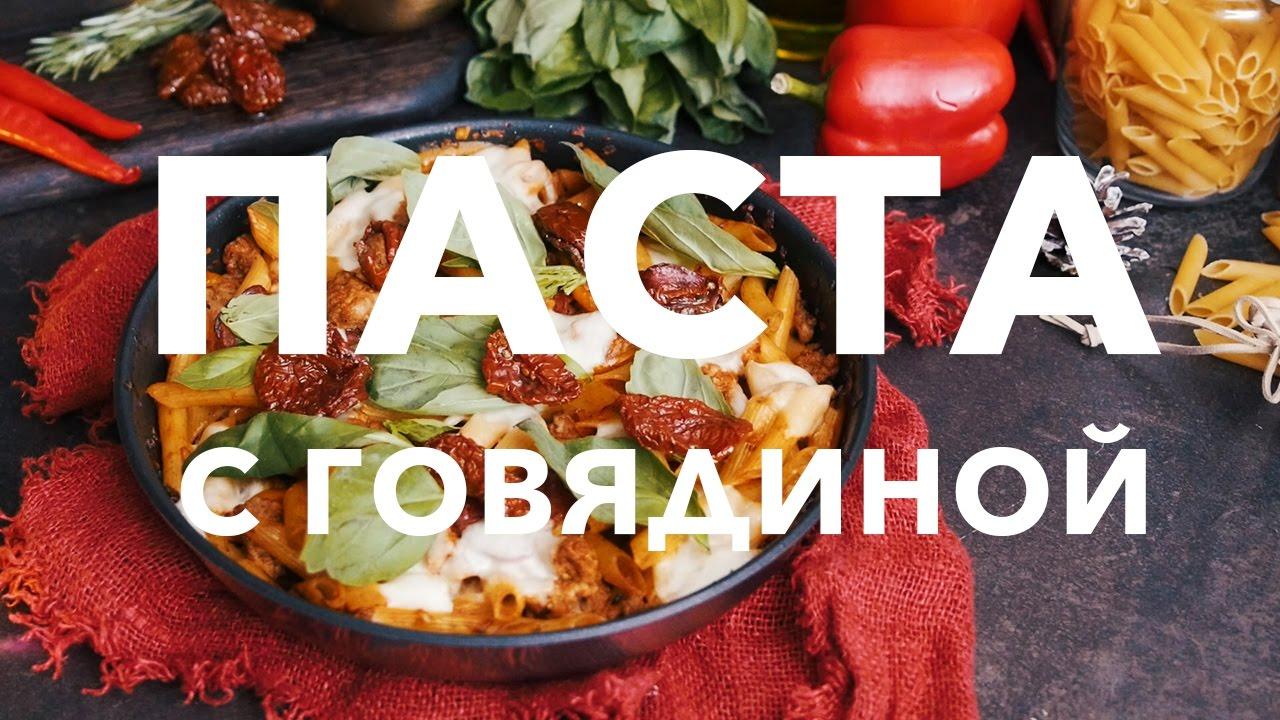 Паста с говядиной [Рецепты Bon Appetit]