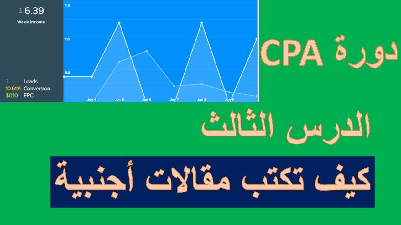 الدرس الثالث من دورة cpa كتابة محتوي اجنبي للربح من قفل المحتوي