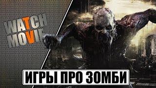 ТОП 10 Игры про Зомби