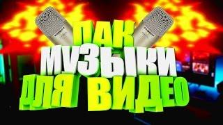 МЕГА ПАК МУЗЫКА БЕЗ АВТОРСКИХ ПРАВ! ЛУЧШАЯ МУЗЫКА ДЛЯ МОНТАЖА! =)