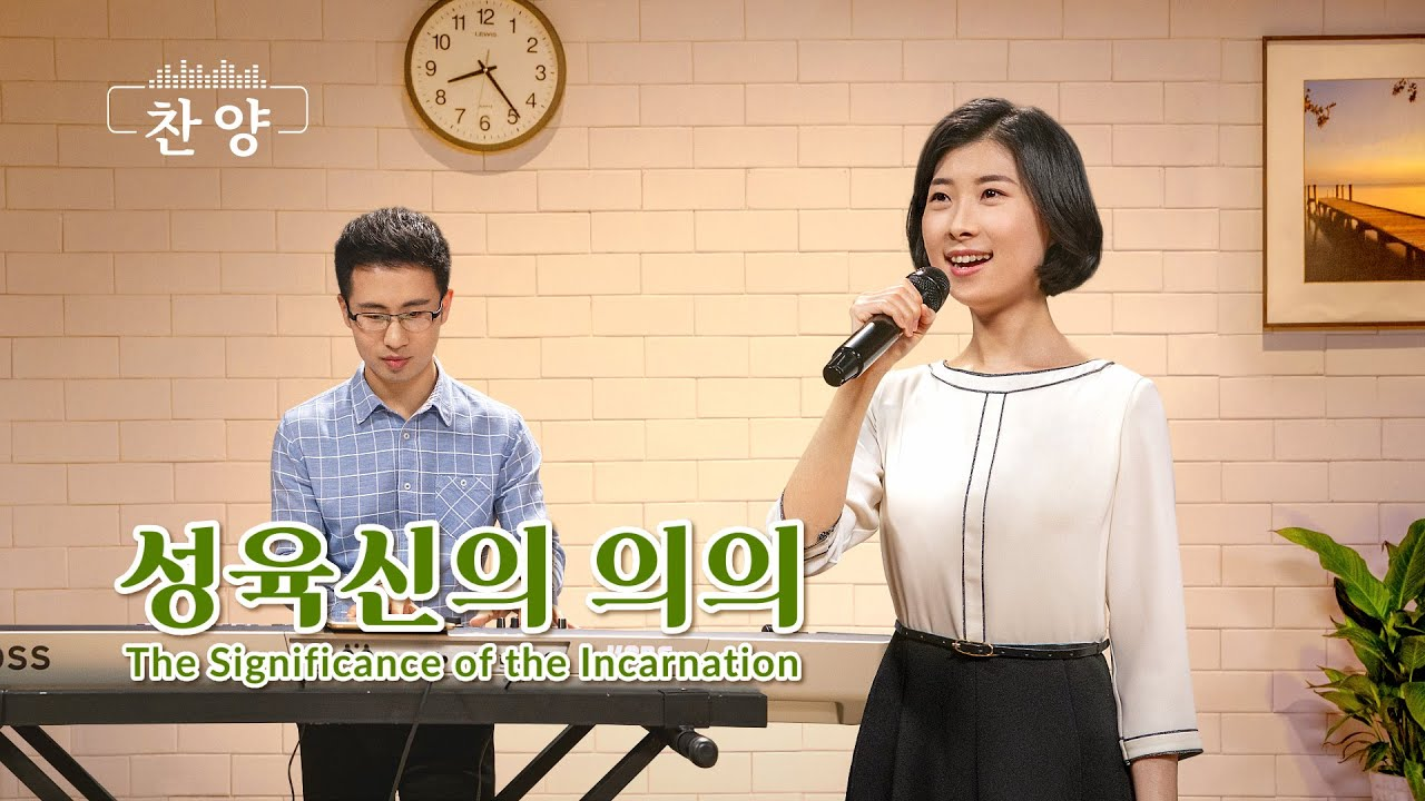 찬양 뮤직비디오/MV <성육신의 의의>