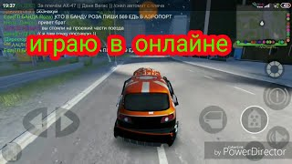 Играю в онлайне в Mad out 2 Big city online
