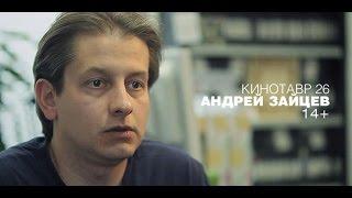 Кинотавр 26:Андрей Зайцев о фильме «14+»