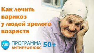 Как лечить варикоз у пожилых людей: Программа АНТИРЕФЛЮКС 50+