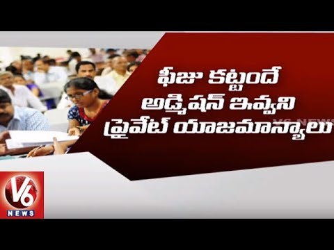 Students In Concern With Stance Of Private College Managements | Degree Web Counselling | V6 News