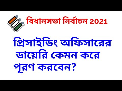 306. How to fill up Presiding Officer's diary || Bengali Tutorial || Election 2019