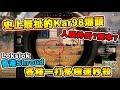 【絕地求生】史上最扯的Kar98爆頭  香港Shroud各種一打多極速秒殺  反正我是服了...