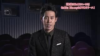 2018年6月13日(水) Blu-ray&DVD 発売 『探偵はBARにいる3』 ==========...