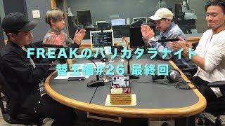FREAK / FM福岡 FREAKのバリカタラナイト替玉編#26 最終回