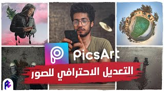 شرح برنامج تعديل الصور   PicsArt ✅ screenshot 1