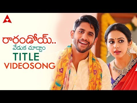 Raarandoi Veduka Chuddam Title Video Song || Raarandoi Veduka Chuddam || NagaChaitanya, RakulPreet