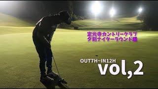 【ゴルフ】定光寺ゴルフクラブ夕刻ナイターラウンドOUT7H~IN12Hラウンド動画 thumbnail