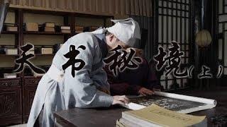 《天书秘境》(上) 揭开《周易》的神秘面纱 | CCTV纪录