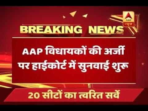 Office Of Profit Case: AAP challenges EC in High Court, hearing underway