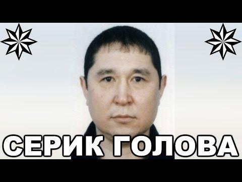 Вор в законе Серик Голова (Серик Джаманаев). Первый казахстанский законник