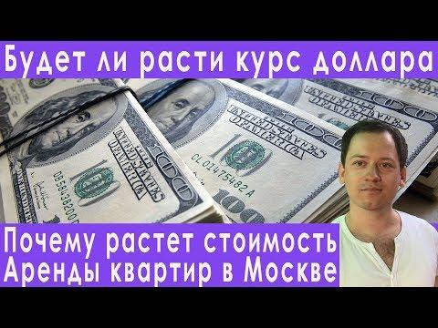 Цены на недвижимость будет ли расти доллар прогноз курса доллара евро рубля валюты на февраль 2020