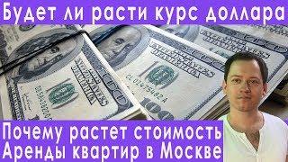 Как Заработать на Евро Долларе. Цены Недвижимость будет ли Расти Доллар Прогноз Курса Доллара Рубля Валюты Февраль 2020