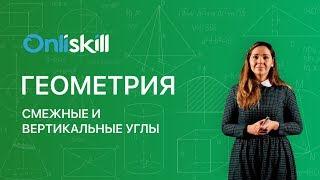 Геометрия 7 класс : Смежные и вертикальные углы