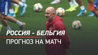 Россия Бельгия Прогноз на матч