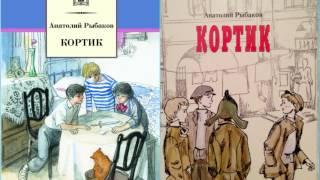 Кортик, Анатолий Рыбаков аудиосказка слушать онлайн